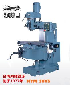 台湾鸿咏铣床HYM30VS