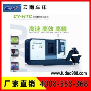 云南数控车床 HTC16、HTC20、HTC32、HTC40、HTC50、HTC63