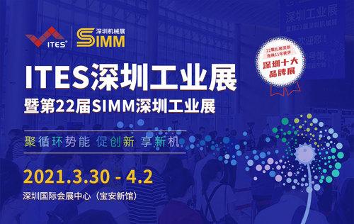 2021SIMM福道數控機床深圳機械展.jpg