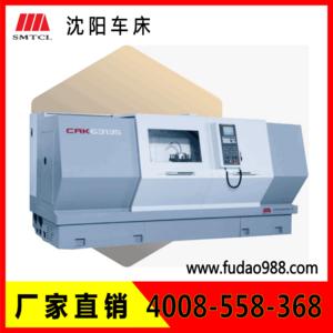 沈阳大型数控车床 CAK63/80/100