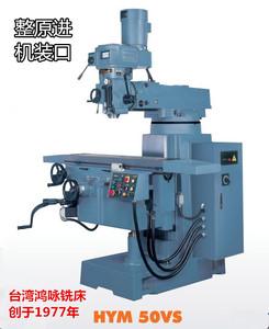 台湾鸿咏铣床HYM50VS