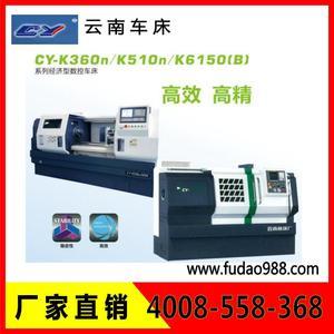 云南数控车床 CY-K360n/CY-K510n