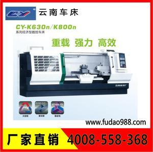 云南数控车床 CY-K630n/CY-K800n